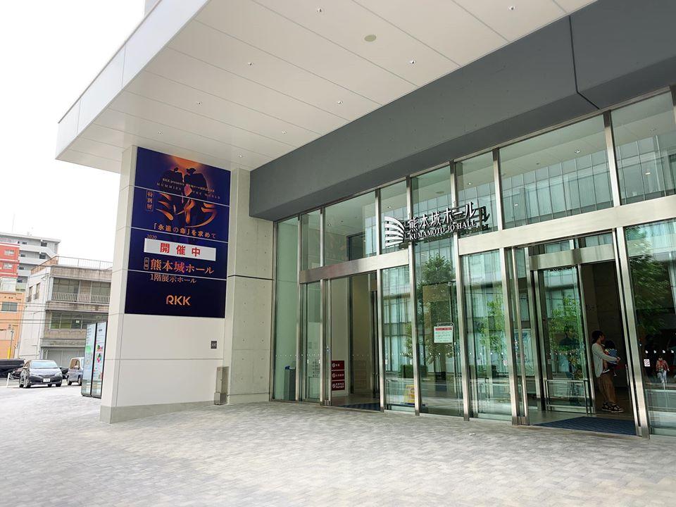 熊本 ミイラ 展